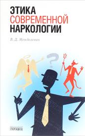 Этика современной наркологии, В. Д. Менделевич