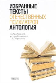 Антология избранных текстов отечественных психиатров,