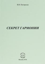 Секрет гармонии, В. И. Погорелов