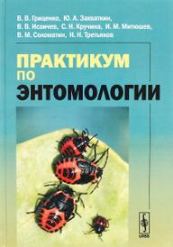 Практикум по энтомологии, В. В. Гриценко, Ю. А. Захваткин, В. В. Исаичев, С. Н. Кручина, И. М. Митюшев, В. М. Соломатин, Н. Н.