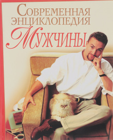 Современная энциклопедия мужчины, С. А. Мирошниченко