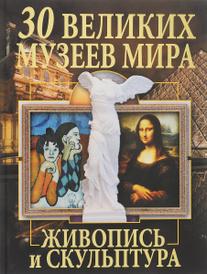 30 великих музеев мира. Живопись и скульптура, О. В. Завязкин