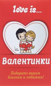 Валентинки Love is...,