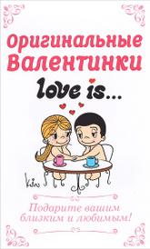 Оригинальные валентинки Love is...,