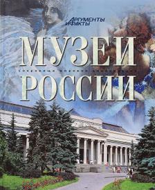 Музеи России,