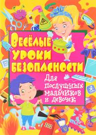 Веселые уроки безопасности для послушных мальчиков и девочек, М. А. Хаткина