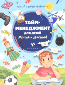 Тайм-менеджмент для детей. Мечтай и действуй!, Алексей и Мария Афанасьевы
