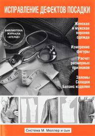 Исправление дефектов посадки, Светлана Костенко