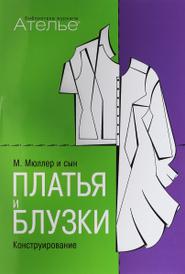 М. Мюллер и сын. Платья и блузки. Конструирование, М. Штиглер