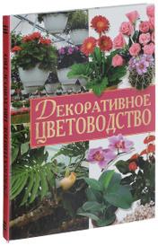 Декоративное цветоводство, Алексей Оксенов