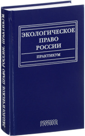 Экологическое право России. Практикум. Учебное пособие,