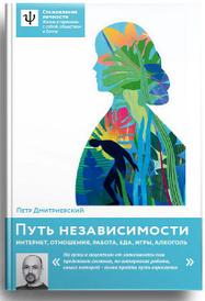 Путь независимости. Интернет, отношения, работа, еда, игры, алкоголь, П. В. Дмитриевский