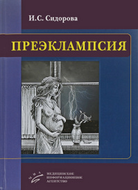 Преэклампсия, И. С. Сидорова