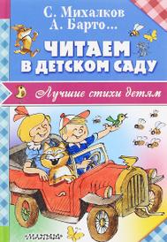 Читаем в детском саду, С. Михалков, А Барто