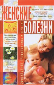 Женские болезни. Эффективная профилактика и лечение, Ружинская Татьяна