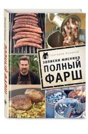 Записки мясника. Полный фарш, Григорий Конюхов