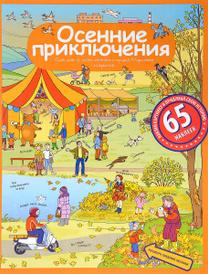 Осенние приключения (+ наклейки), Е. А. Запесочная