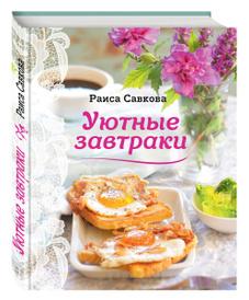 Уютные завтраки, Раиса Савкова