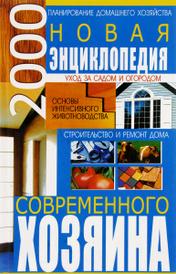 Новая энциклопедия современного хозяина, Н. В. Гордиенко