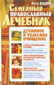 Семейный православный лечебник. Духовное и телесное очищение, Отец Вадим
