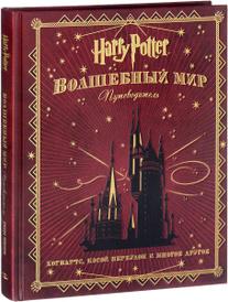 Гарри Поттер. Волшебный мир. Путеводитель, Джоди Ревенсон