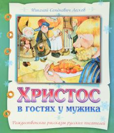 Христос в гостях у мужика, Н. С. Лесков