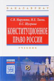 Конституционное право России. Учебник, С. В. Нарутто, Н. Е. Таева, Е. С. Шугрина
