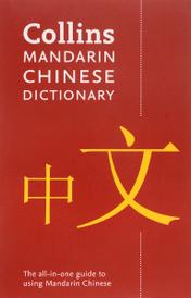 Mandarin Chinese Dictionary,