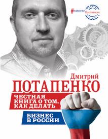 Честная книга о том, как делать бизнес в России, Дмитрий Потапенко