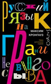 Русский язык на грани нервного срыва, Максим Кронгауз