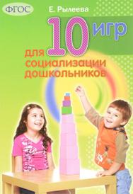 10 игр для социализации дошкольников, Е. Рылеева
