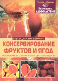 Консервирование фруктов и ягод,