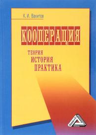 Кооперация. Теория, история, практика. Избранные изречения, факты, материалы, комментарии, К. И. Вахитов
