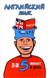Английский язык за 5 минут в день, Н. Ф. Орлова