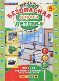 Безопасная дорога детства. Правила дорожного движения для школьников. Рабочая тетрадь (+ наклейки), Р. П. Бабина
