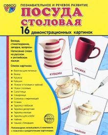 Столовая посуда (набор из 16 демонстрационных картинок), Т. В. Цветкова, Т. А. Шорыгина, О. В. Павлова