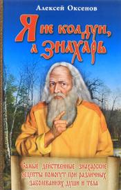 Я не колдун, а знахарь, Алексей Оксенов