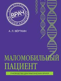Маломобильный пациент, А. Л. Вёрткин