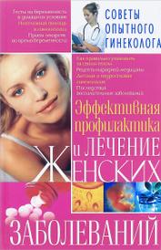 Эффективная профилактика и лечение женских заболеваний, Л. В. Аксенова