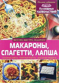 Макароны, спагетти, лапша, В. В. Рафеенко