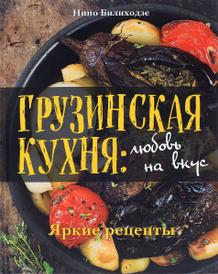 Грузинская кухня. Любовь на вкус, Нино Билиходзе