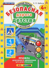 Безопасная дорога детства. Правила дорожного движения для дошкольников. Рабочая тетрадь с наклейками, Р. П. Бабина