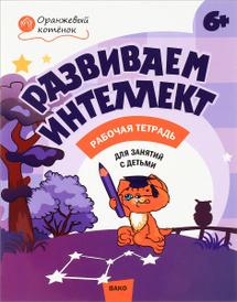 Развиваем интеллект. Рабочая тетрадь для занятий с детьми 6-7 лет, О. А. Шмелёва