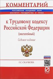 Комментарий к Трудовому кодексу Российской Федерации (постатейный), Г. С. Скачкова