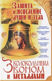 Защита и исцеление души и тела колокольным звоном и металлами, Л. А. Мороз