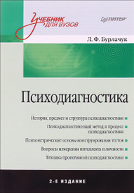 Психодиагностика. Учебник, Л. Ф. Бурлачук