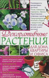 Декоративные растения для дома, квартиры и офиса, В. И. Копейка