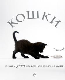 Кошки. Книжка-сюрприз для всех, кто влюблен в кошек (Лицензия), Жан Кювелье