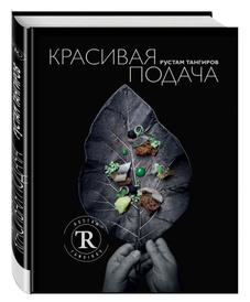 Красивая подача, Рустам Тангиров