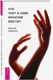 Что таят в себе женские жесты?, Николай Кудряшов